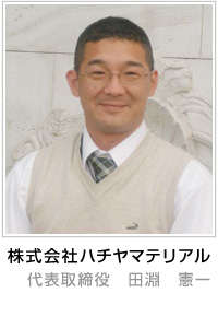 株式会社ハチヤマテリアル 代表取締役 田淵憲一