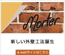モルタル造形に代わる新しい外壁の工法モルター誕生