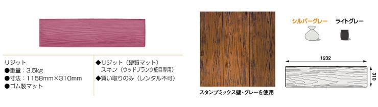 ウッド・プランク/柾目画像