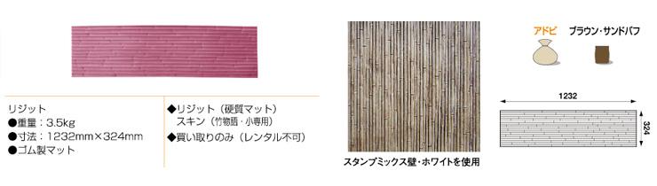 竹物語・小画像
