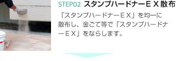2.スタンプハードナーEX散布 「スタンプハードナーEX」を均一に散布し、金ごて等で「スタンプハードナーEX」をならします。